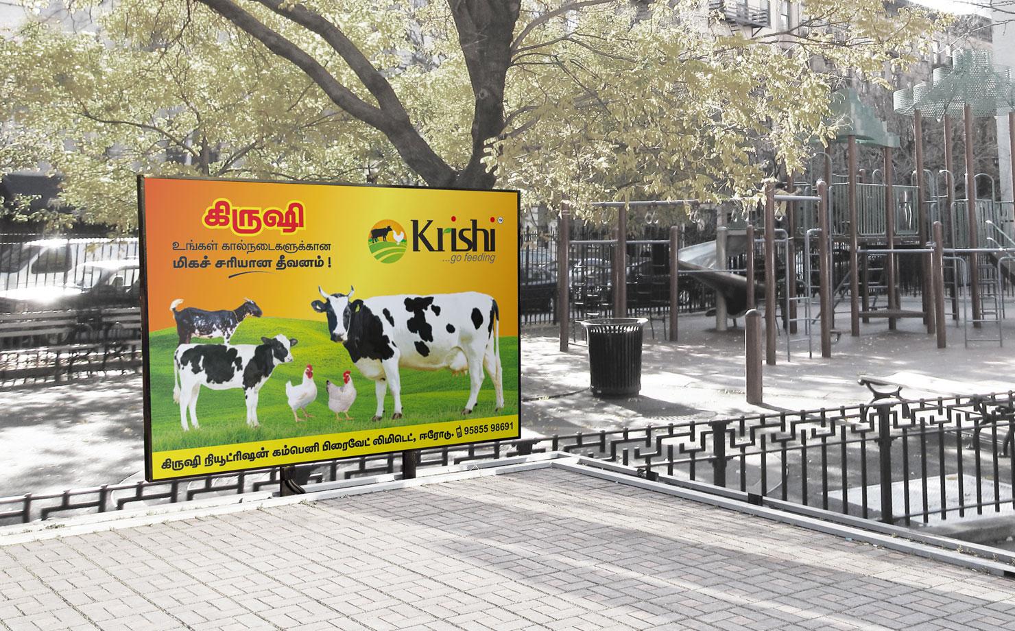 krishi7
