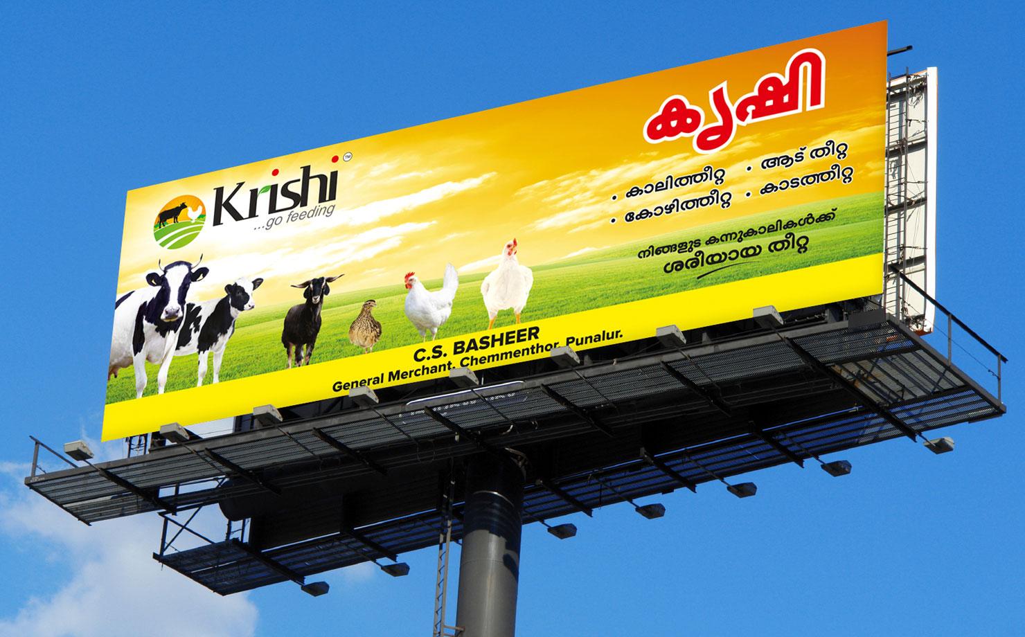 krishi8